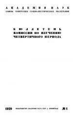 Бюллетень Комиссии по изучению четвертичного периода. Выпуск 1