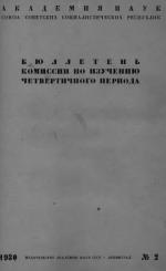 Бюллетень Комиссии по изучению четвертичного периода. Выпуск 2