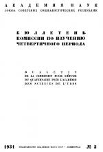 Бюллетень Комиссии по изучению четвертичного периода. Выпуск 3