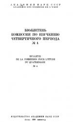 Бюллетень Комиссии по изучению четвертичного периода. Выпуск 4