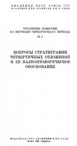 Бюллетень Комиссии по изучению четвертичного периода. Выпуск 5