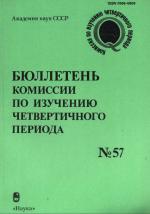 Бюллетень Комиссии по изучению четвертичного периода. Выпуск 57