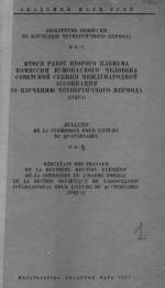 Бюллетень Комиссии по изучению четвертичного периода. Выпуск 6-7