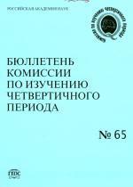 Бюллетень Комиссии по изучению четвертичного периода. Выпуск 65