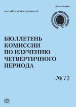 Бюллетень Комиссии по изучению четвертичного периода. Выпуск 72