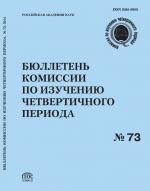 Бюллетень Комиссии по изучению четвертичного периода. Выпуск 73