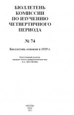 Бюллетень Комиссии по изучению четвертичного периода. Выпуск 74
