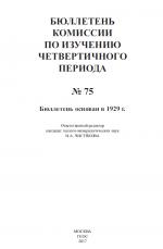 Бюллетень Комиссии по изучению четвертичного периода. Выпуск 75