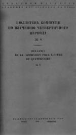 Бюллетень Комиссии по изучению четвертичного периода. Выпуск 8