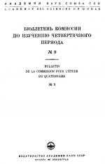 Бюллетень Комиссии по изучению четвертичного периода. Выпуск 9