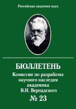 Бюллетень Комиссии по разработке научного наследия академика В.И. Вернадского. Выпуск 23