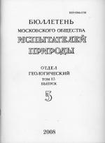 Бюллетень Московского общества испытателей природы. Отдел геологический. Том 83. Выпуск 5