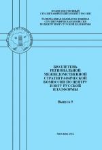 Бюллетень региональной межведомственной стратиграфической комиссии по центру и югу Русской платформы. Выпуск 5