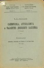 Carbonicola, Anthracomya и Najadites Донецкого бассейна
