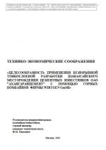 Целесообразность применения безвзрывной тонкослоевой разработки Шавазсайского месторождения известняков с помощью горных комбайнов Wirtgen Surface Miner