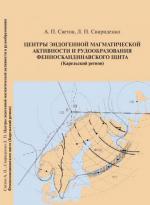 Центры эндогенной магматической активности и рудообразования Фенноскандинавского щита (Карельский регион)