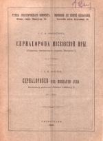 Cephalopoda Московской юры