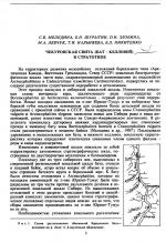 Чекуровская свита (бат-келловей) в стратотипе
