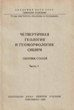 Четвертичная геология и геоморфология Сибири. Сборник статей. Часть 1