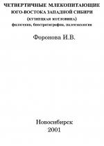 Четвертичные млекопитающие юго-востока Западной Сибири (Кузнецкая котловина). Филогения, биостратиграфия, палеоэкология