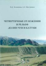Четвертичные отложения и рельеф долин Чуи и Катуни