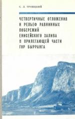 Четвертичные отложения и рельеф равнинных побережий Енисейского залива и прилегающей части гор Бырранга