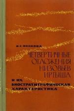 Четвертичные отложения низовьев Иртыша и их биостратиграфическая характеристика