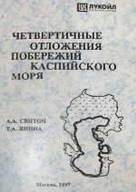 Четвертичные отложения побережий Каспийского моря