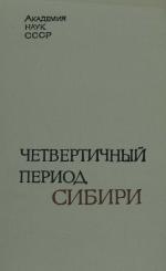Четвертичный период Сибири