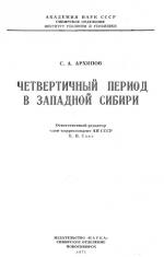 Четвертичный период в Западной Сибири