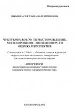 Чуктуконское Nb-TR месторождение. Моделирование, типизация руд и оценка перспектив