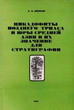 Цикадофиты позднего триаса и юры Средней Азии и их значение для стратиграфии