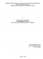 Цикл лекций по дисциплине  «Формационный анализ»