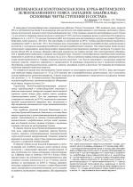 Ципиканская золотоносная зона Курба-Витимского зеленокаменного пояса - основные черты строения