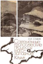 Современные геологические процессы в юго-западном Крыму