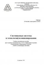 Cпутниковые системы и технологии позиционирования