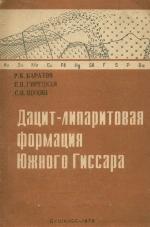 Дацит-липаритовая формация Южного Гиссара