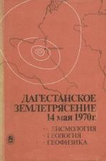 Дагестанское землетрясение 14 мая 1970 г. Сейсмология, геология, геофизика