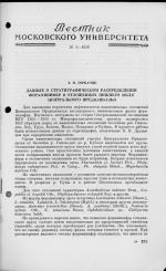 Данные о стратиграфическом распределении фораминифер в отложениях нижнего мела Центрального Предкавказья