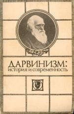 Дарвинизм: история и современность
