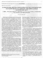 Датирование высокоглиноземистых метаморфических парагенезисов в калиевой зоне Приладожья (Балтийский щит)