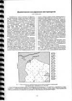 Дедовогорское вольфрамовое месторождение