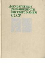 Декоративные разновидности цветного камня СССР. Справочное пособие