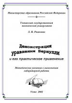 Демонстрация уравнения Бернулли и его практическое применение