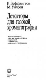 Детекторы для газовой хромотографии
