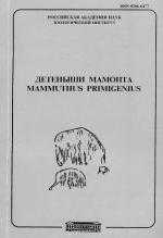 Труды зоологического института. Том 275. Детеныши мамонта Mammuthus Primigenius