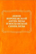 Девон Воронежской антеклизы и Московской синеклизы