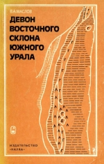 Девон восточного склона Южного Урала