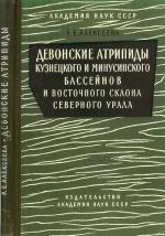 Девонские атрипиды Кузнецкого и Минусинского бассейнов и восточного склона Северного Урала