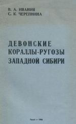 Девонские кораллы-ругозы Западной Сибири. Атлас-определитель